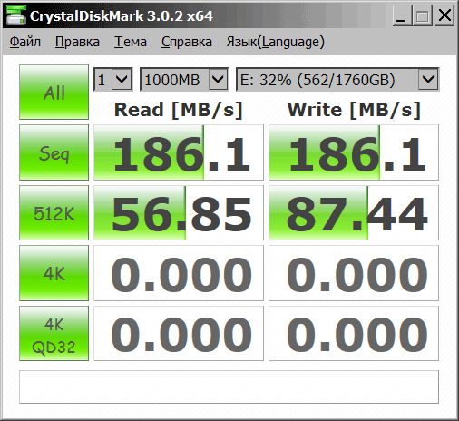 Результат 7200.14 (2 ТБ), тест номер 2