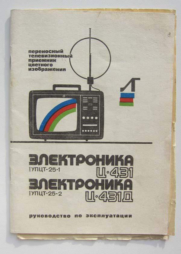 Сделано в СССР, фото 2