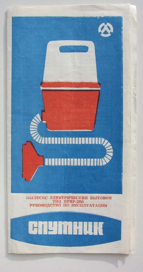 Сделано в СССР, фото 3