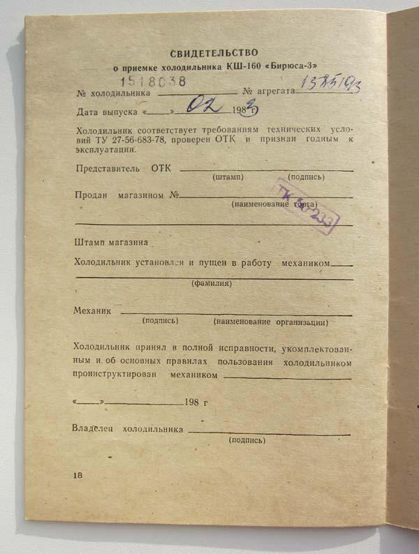 Сделано в СССР, фото 5