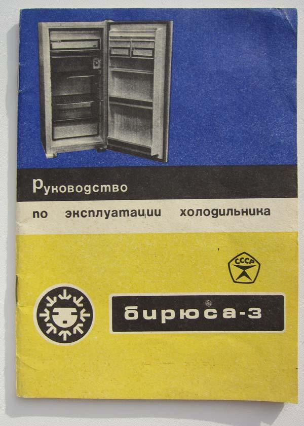 Сделано в СССР, фото 4